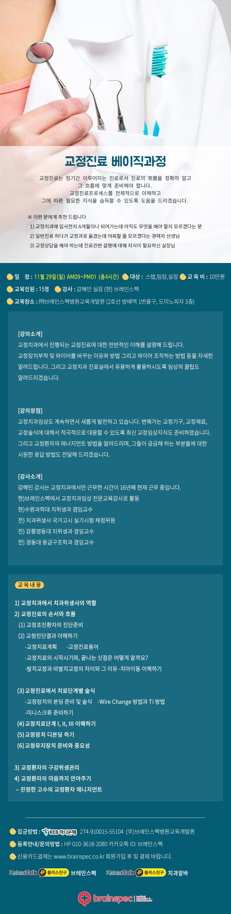 2020-11-29-교정베이직-웹용.jpg