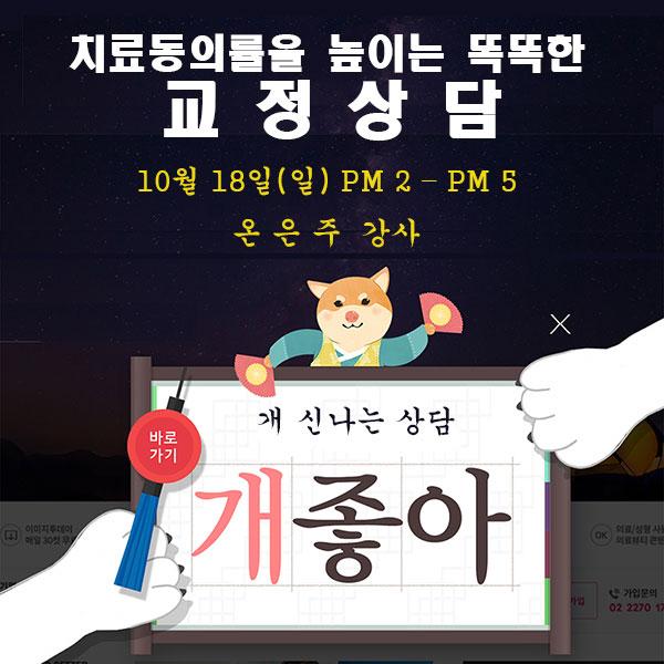 교정상담-600 웹용.jpg