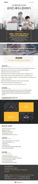 2020-11-22 강사세미나.jpg