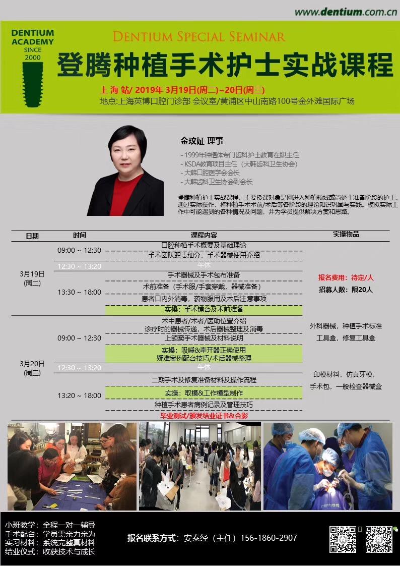 2019-3-19 중국상해임플란트스탭세미나.jpg