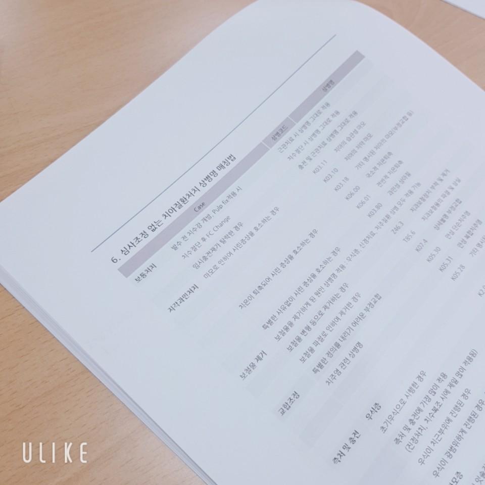 2019-3-17 제3기 꿩 먹고 알 먹고, 치과건강보험 완전정복3.jpg