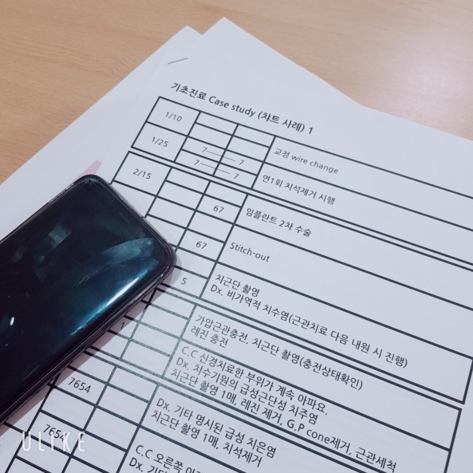 2019-3-17 제3기 꿩 먹고 알 먹고, 치과건강보험 완전정복2.jpg