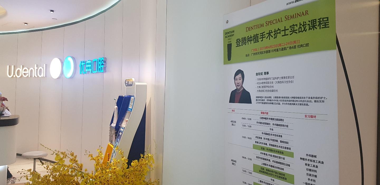 중국 광저우 덴티움 임플란트스탭세미나 33.jpg