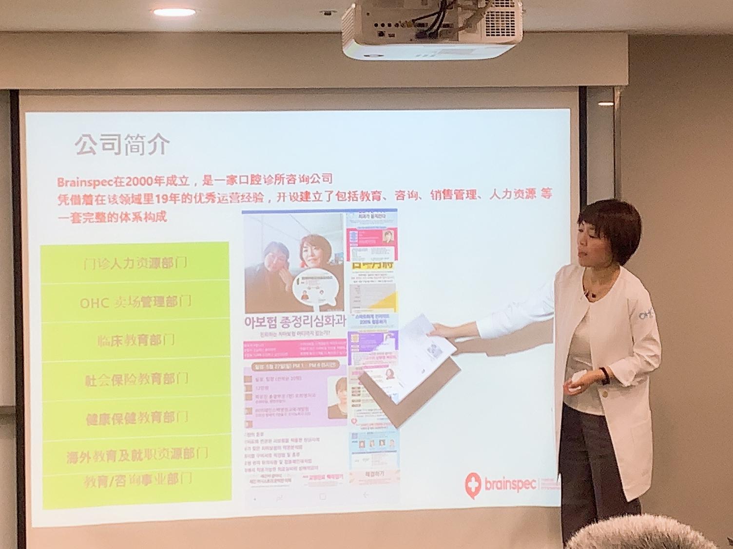 2019-4-24 중국 바이보참관단 사보험 강의 4.jpg