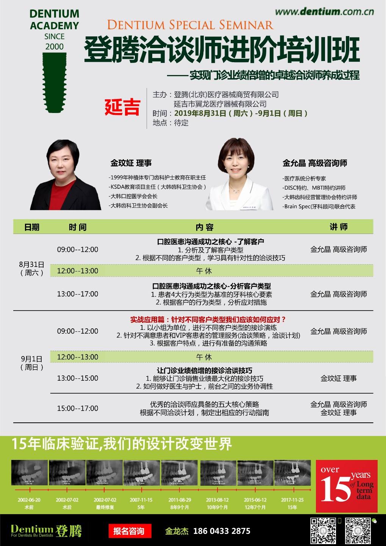 2019-8-31 중국 연길 딜러향 상담사 교육 세미나.jpg