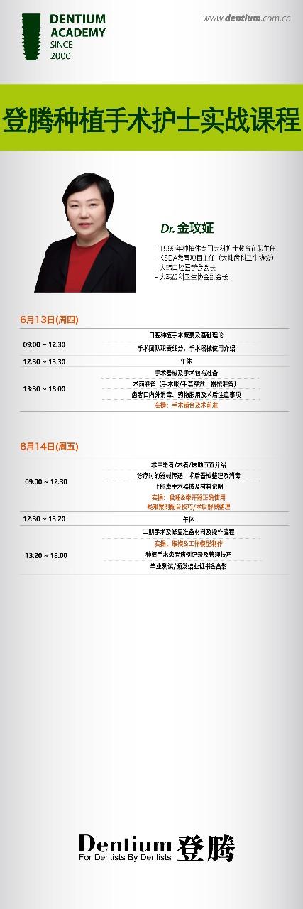 2019-6-13 중국제남_덴티움임프란트수술호사교육과정 1.jpg