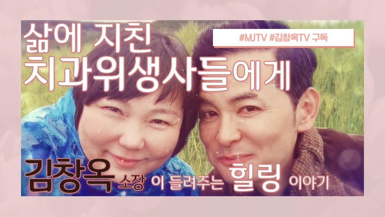 MJTV(엠제이티비) 20화_삶에 지친 치과위생사들에게 김창옥소장이 들려주는 힐링이야기.jpg