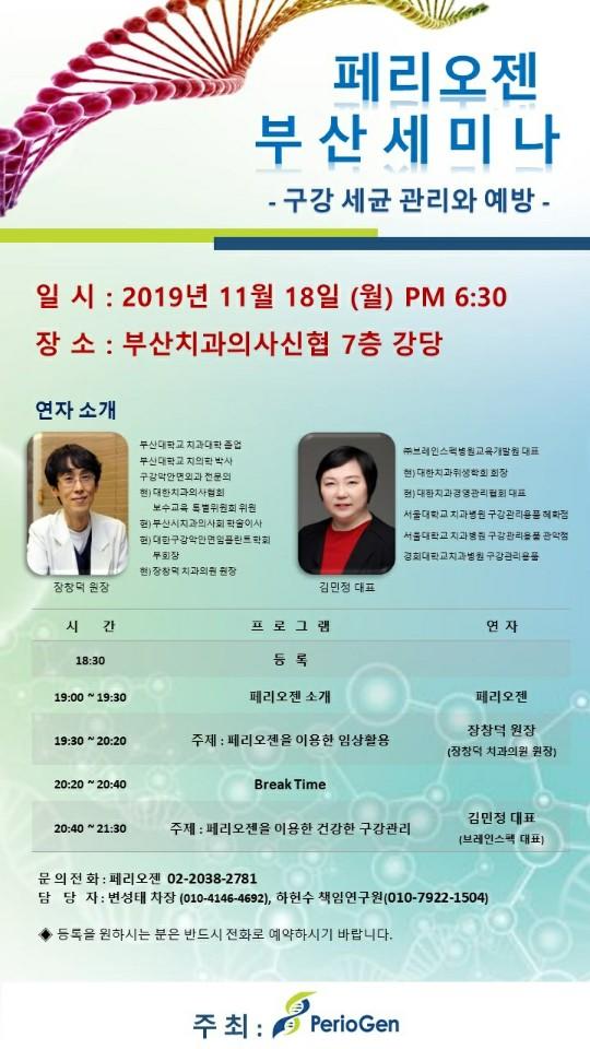 2019-11-18 페리오젠부산세미나_김민정대표.jpg