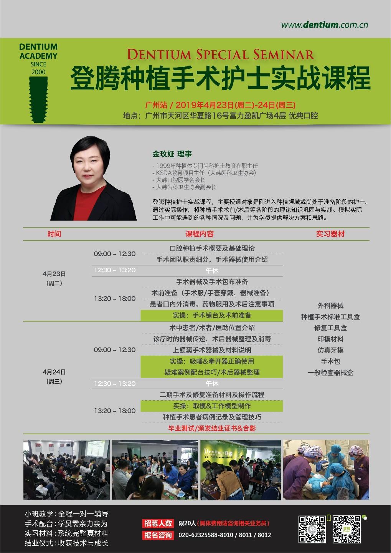 2019-4-23 중국 광저우 덴티움 임플란트스탭세미나 3.jpg