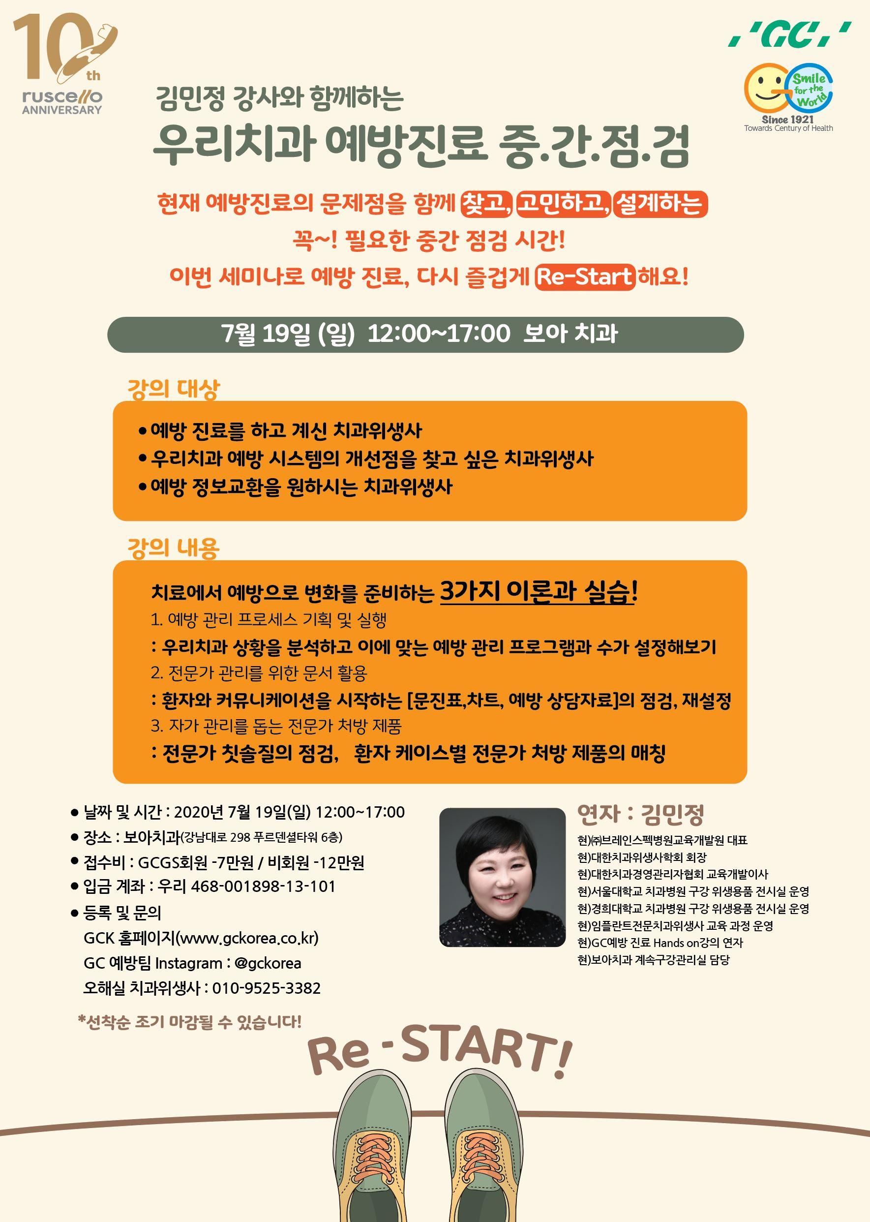 2020-7-19 우리치과예방점검 GC세미나_김민정대표.jpg