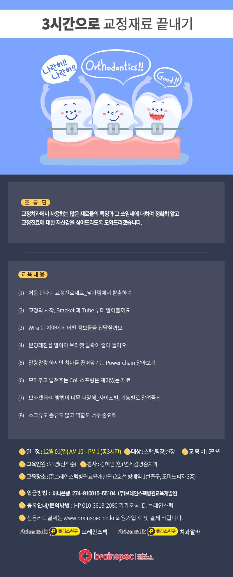 2019-12-01 3시간으로 교정재료 끝내기_강혜민.jpg