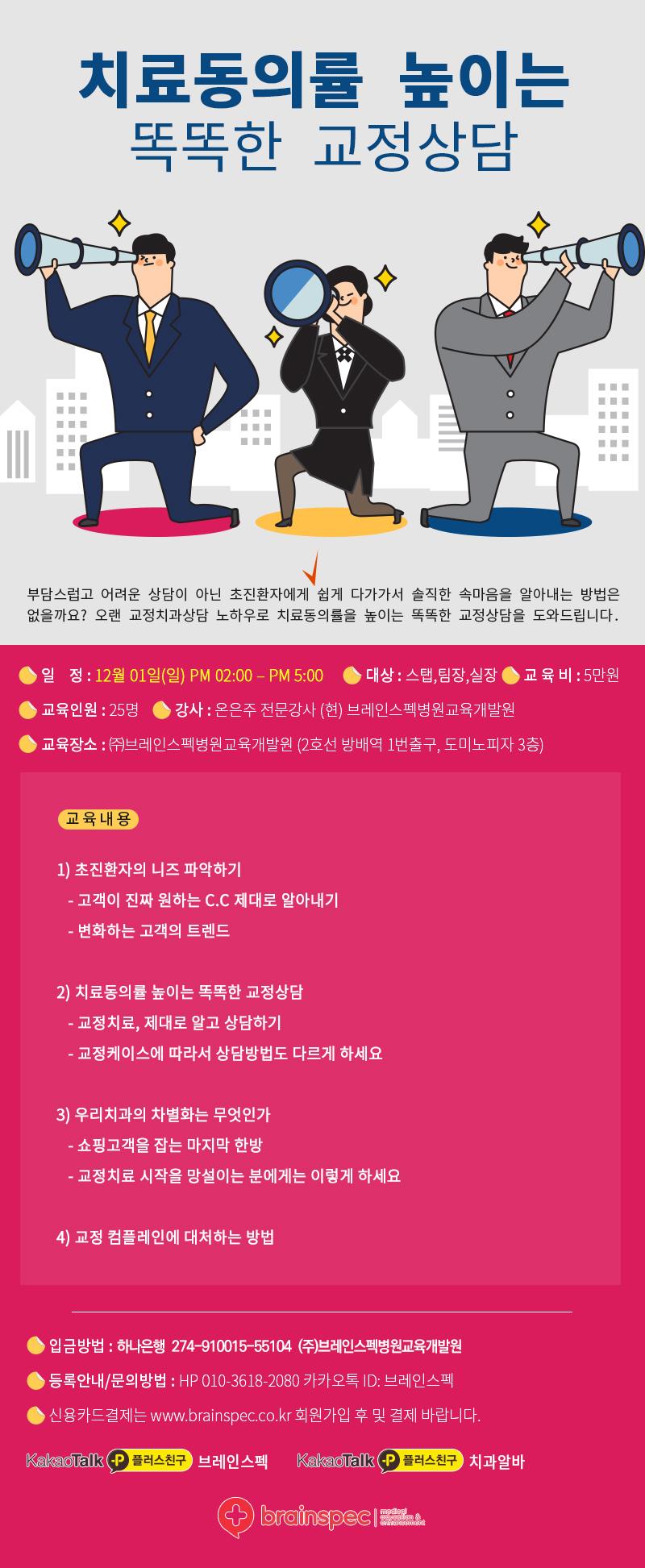 2019-12-01 치료동의률 높이는 똑똑한 교정상담_온은주.jpg