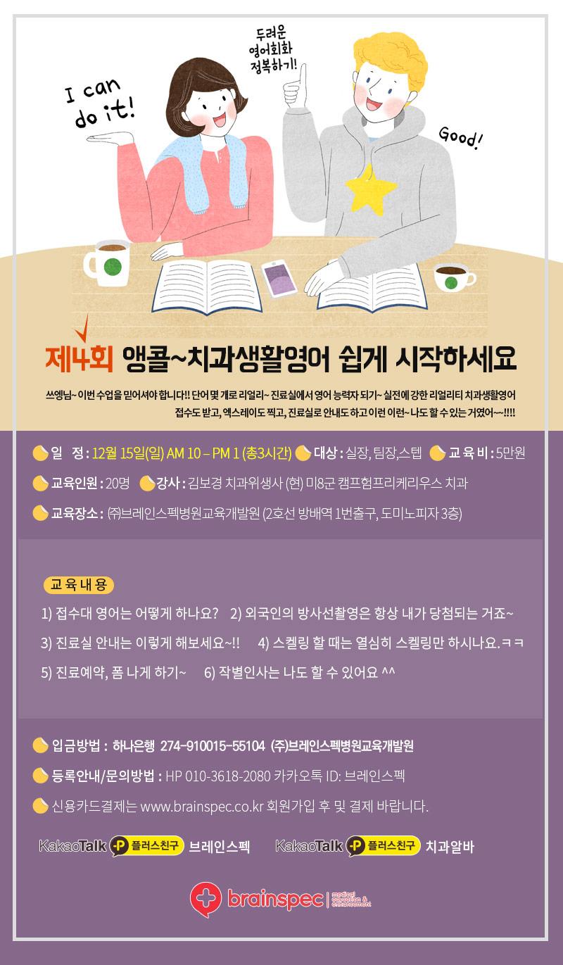 2019-12-15 제4차  치과생활영어쉽게시작하세요_김보경.jpg