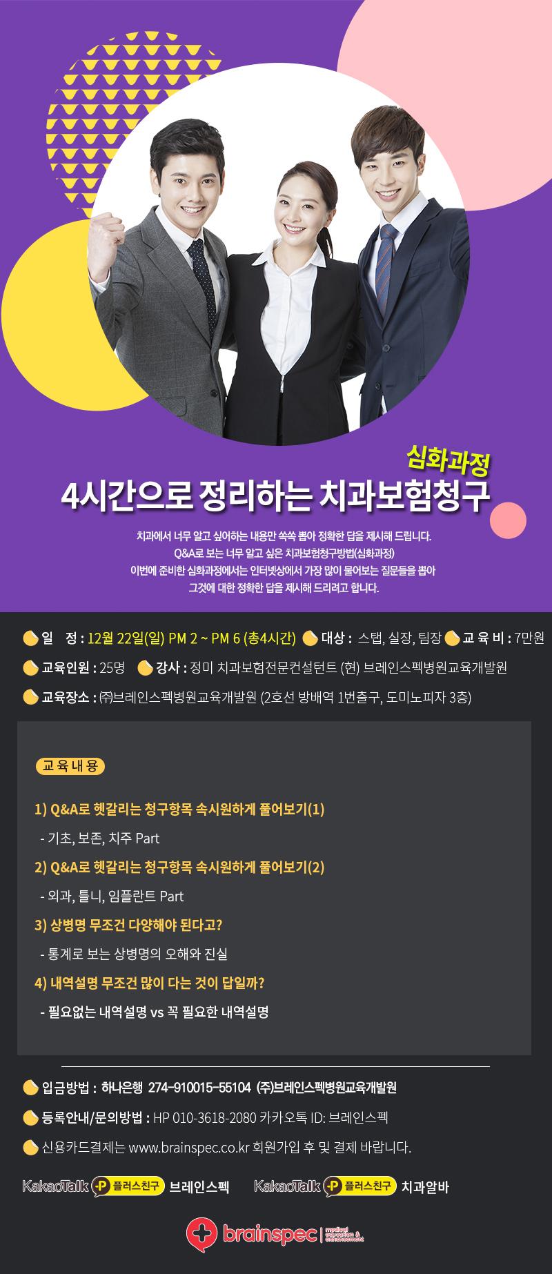 2019-12-22 4시간으로 정리하는 치과보험청구심화과정 _정미.jpg