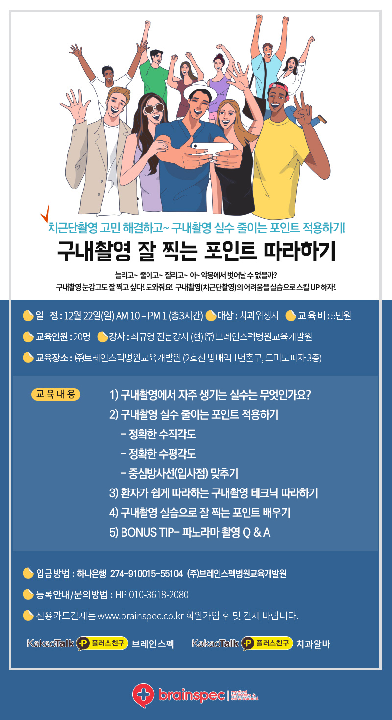 2019-12-22 구내촬영 잘찍는 포인트 따라하기-최규영.jpg