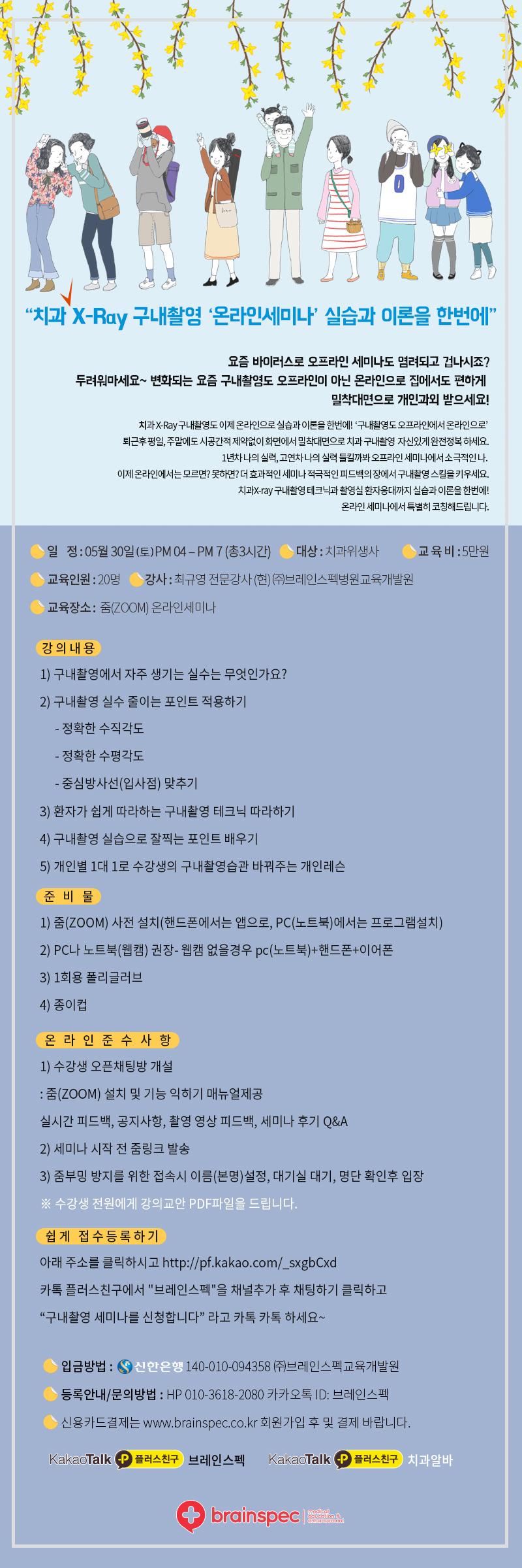 2020-5-30 온라인 라이브교육_구내촬영 실습과 이론을 한번에_최규영.jpg