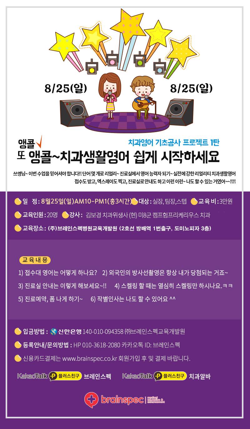 2019-8-18-치과생활영어-쉽게-시작하세요_웹.jpg