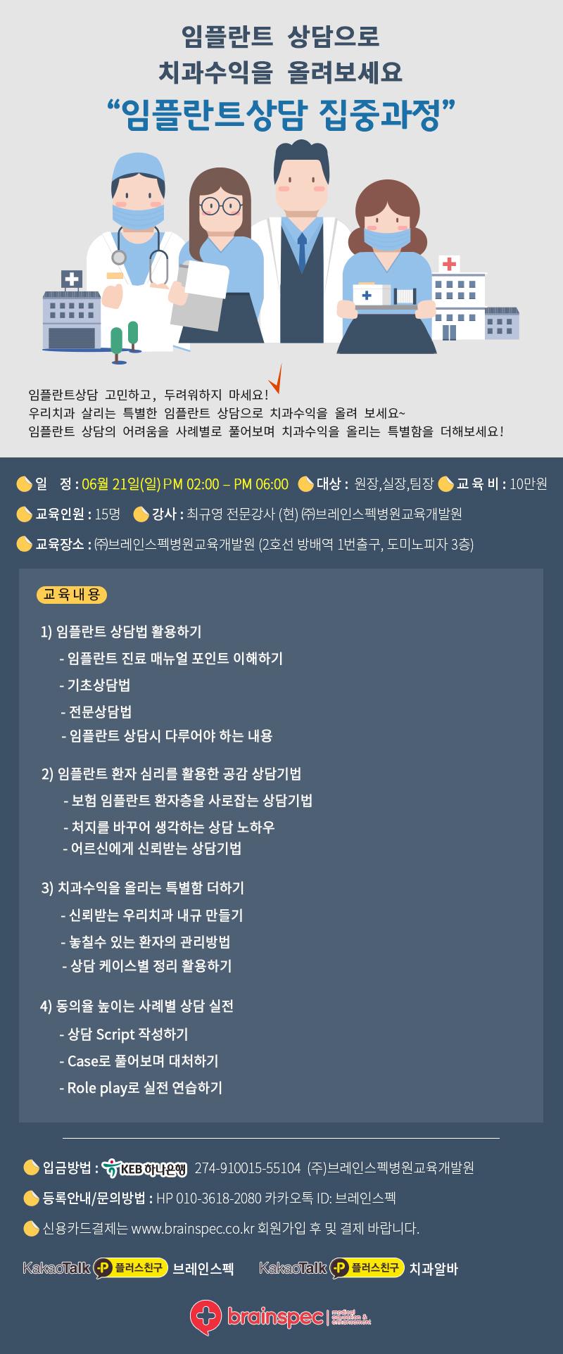2020-6-21 임플란트상담 집중과정_최규영.jpg