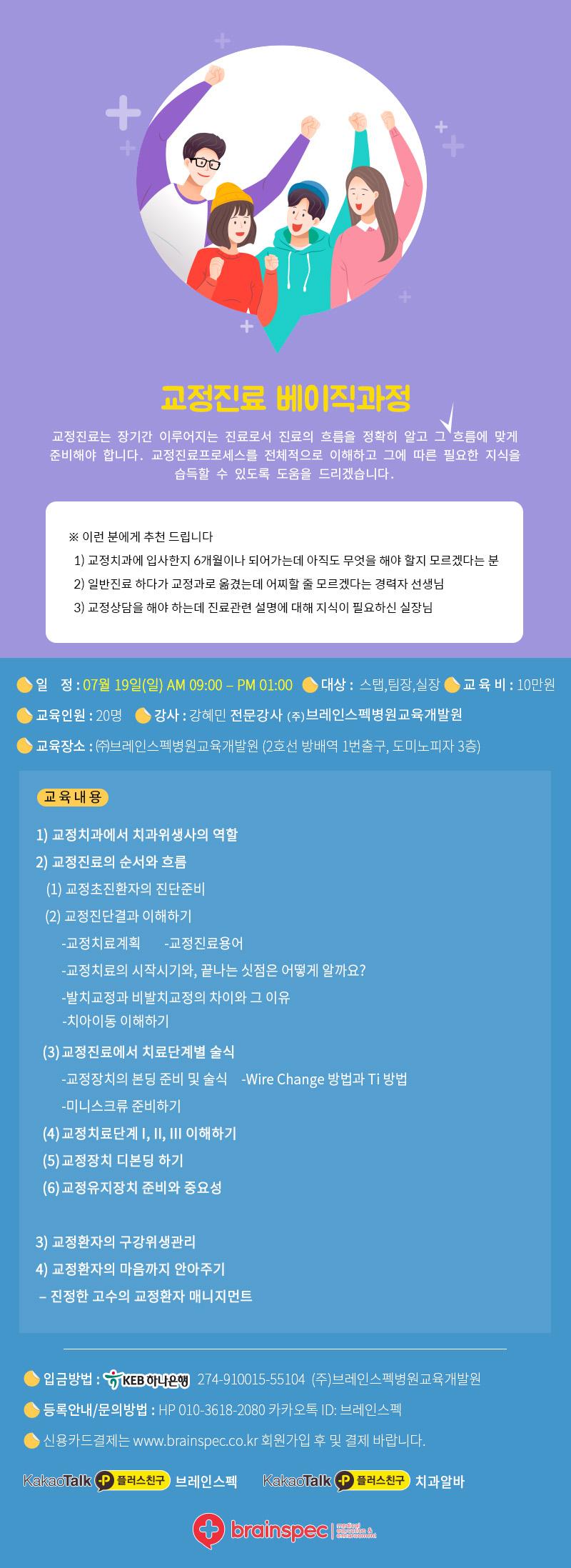 2020-7-19 교정진료 베이직과정_강혜민.jpg