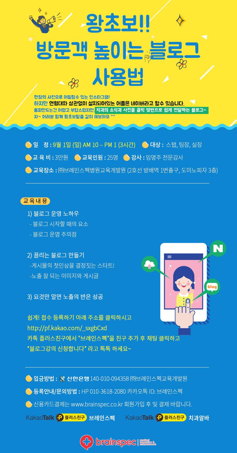 2019-9-1 방문객이 늘어나는 블로그 사용법_임명주 (2).jpg