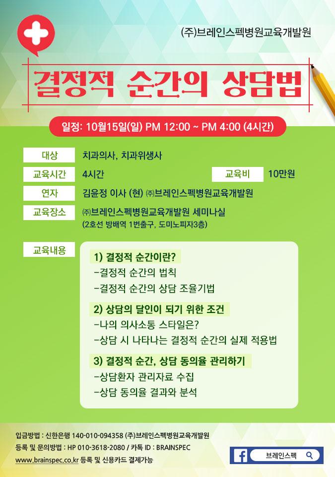 2017-10-15 결정적인순간의 상담법_김윤정.jpg
