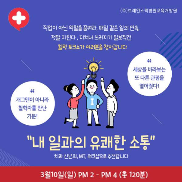 2019-3-10 내일과의 유쾌한 소통_600.jpg