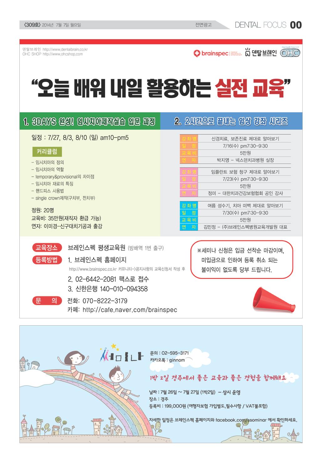 임시치아+평일강의_7월.jpg
